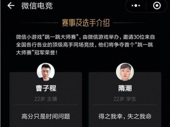 """微信""""跳一跳""""将举办大师赛 选手历史最高分54694"""