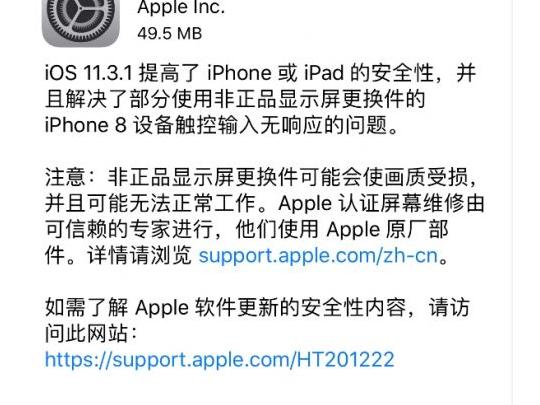 iOS11.3.1更新发布 解决第三方换屏问题