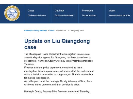 美国检方:警方针对刘强东的调查结束,案件交由检方
