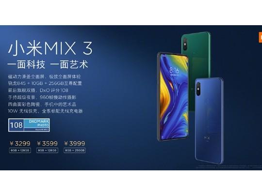 3299元起 小米MIX 3正式发布:拍照世界前三 最高10G+256G