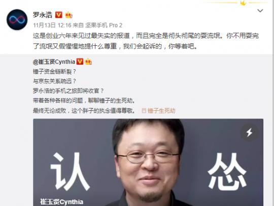 网易回应《锤子生死劫》:报道内容有独立信源 愿和罗永浩探讨
