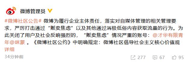 """微博:关闭""""咪蒙""""""""才华有限青年""""等贩卖焦虑账号"""