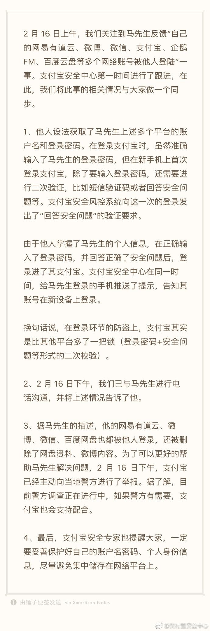 网友微信/支付宝/百度云盘等账号集体被盗 支付宝官方回应