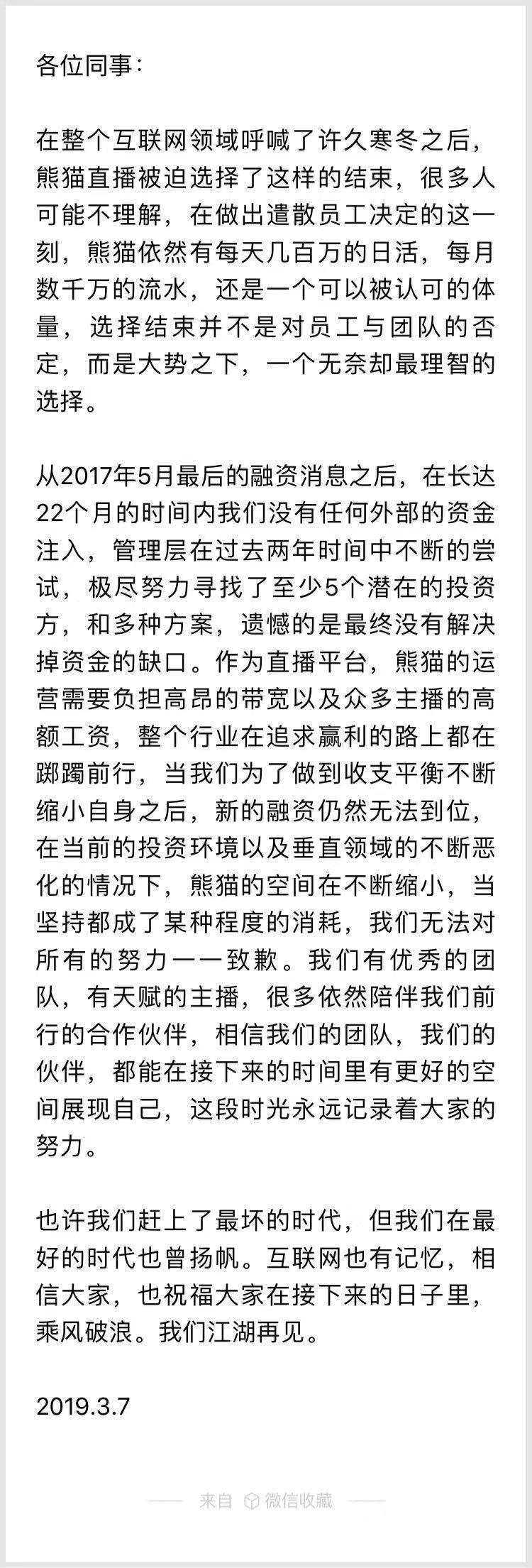 熊猫直播宣布结束:22个月没有任何外部资金注入