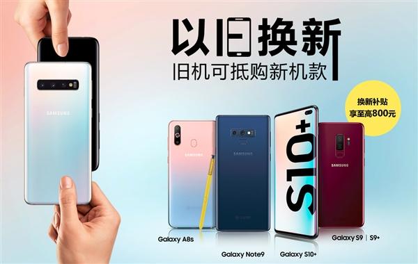 """三星Galaxy S10系列上线""""以旧换新"""":最高补贴800元"""