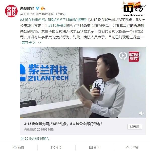 """315晚会曝光""""714高炮""""网贷App乱象,5人被公安部门带走"""