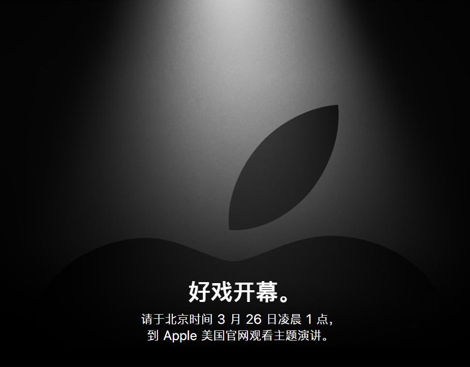 苹果将于 3 月 26 日举行春季发布会