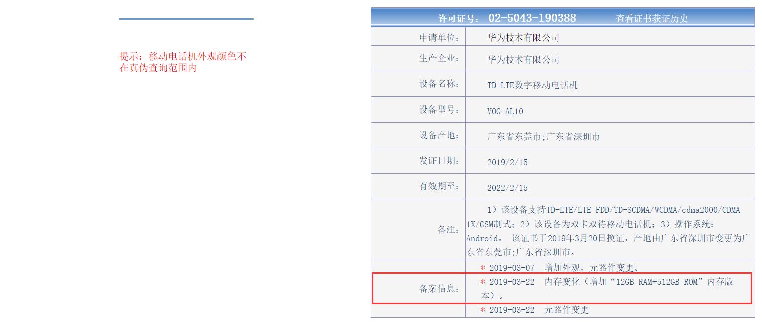华为P30 Pro 12+512GB版入网 今晚九点发布