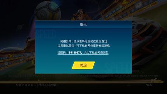 腾讯回应游戏等网络问题:系上海网络运营商光纤故障