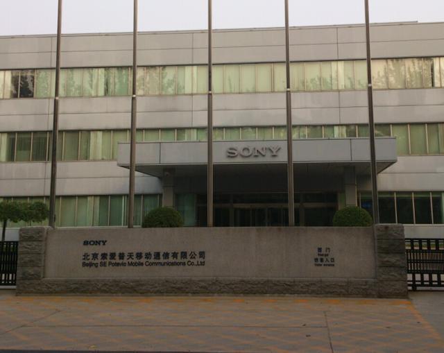 索尼回应关闭北京手机工厂:中国市场地位不会改变