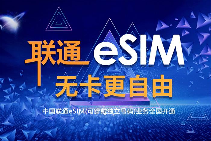 联通宣布全国开通eSIM服务,苹果、华为、三星智能手表可用