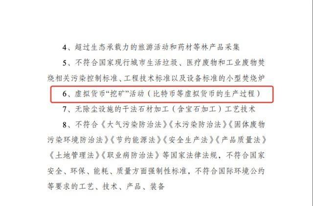 """发改委或将""""挖矿""""列为淘汰类产业"""