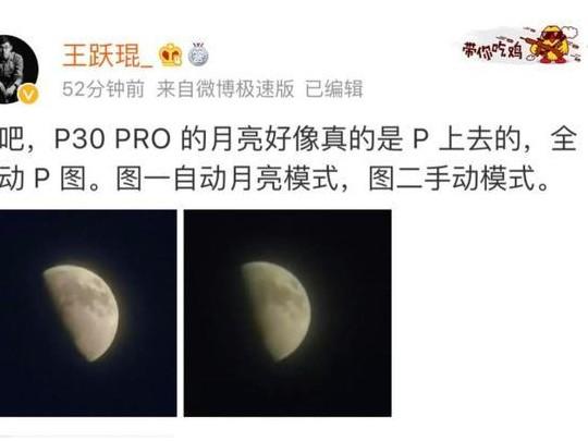 爱否科技编辑质疑华为P30 Pro拍月亮造假:评测不严谨 被公司开除