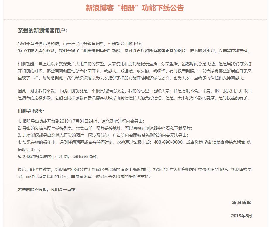 """新浪博客宣布""""相册""""功能下线 8月停止导出"""