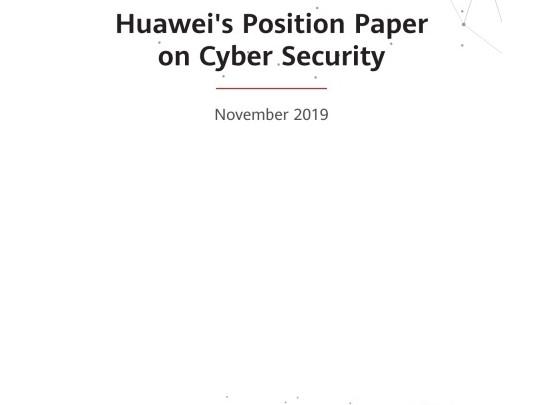 华为发布网络安全声明:用事实为自己辩护
