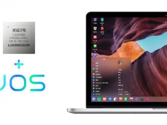 国产统一操作系统UOS龙芯版正式上线