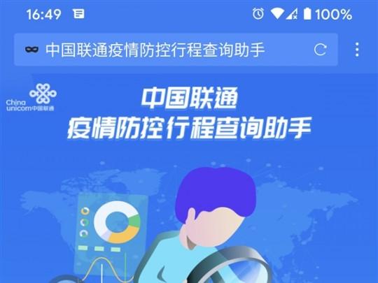 中国联通新功能上线:可查机主14天内是否到过疫情严重地区