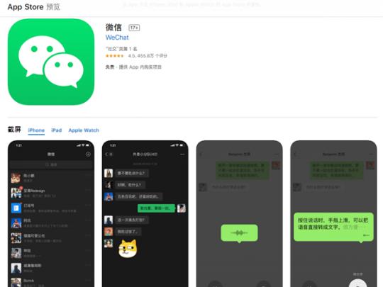 iOS微信7.0.12版本发布 开始支持深色模式