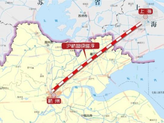 投资1000亿 时速600公里:沪杭超级磁悬浮高铁官宣