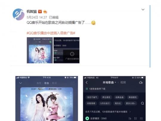 QQ音乐被曝播放中途插广告, 你中招了吗?