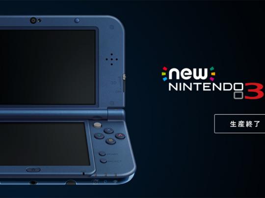 任天堂停产3DS,10年经典寿终正寝