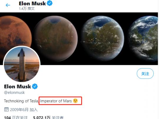 马斯克又给自己增加称号:火星皇帝
