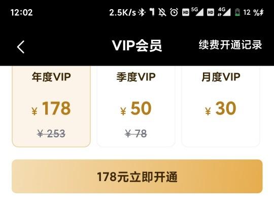 央视频APP推出VIP服务:年费178元 会员无广告